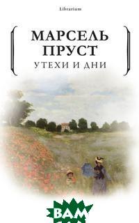 Купить Утехи и дни, РИПОЛ КЛАССИК, Марсель Пруст, 978-5-519-64236-1