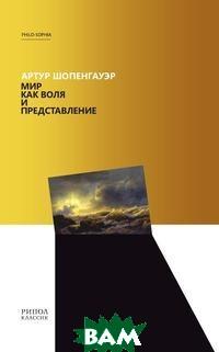 Купить Мир как воля и представление, РИПОЛ КЛАССИК, Шопенгауэр, 978-5-519-64187-6