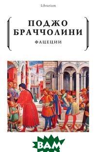 Купить Фацеции (изд. 2018 г. ), РИПОЛ КЛАССИК, Поджо Браччолини, 978-5-519-64152-4