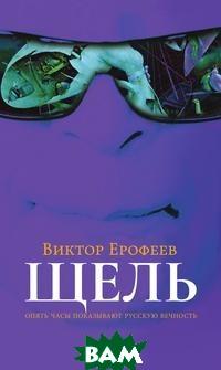 Купить Щель (изд. 2018 г. ), РИПОЛ КЛАССИК, Виктор Ерофеев, 978-5-519-64130-2
