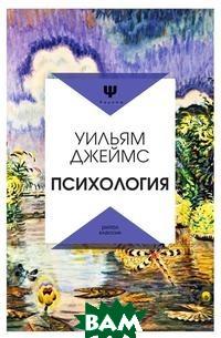 Купить Психология, РИПОЛ КЛАССИК, Уильям Джеймс, 978-5-519-64128-9