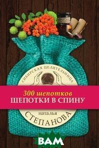 Купить Шепотки в спину, РИПОЛ КЛАССИК, Н. И. Степанова, 978-5-519-64124-1