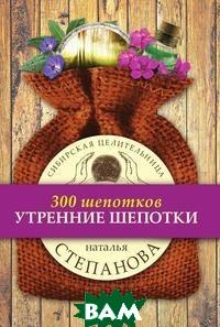 Купить Утренние шепотки, РИПОЛ КЛАССИК, Н. И. Степанова, 978-5-519-64123-4
