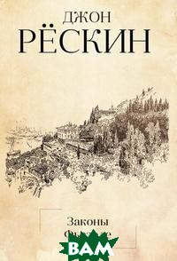 Купить Законы Фьезоле, РИПОЛ КЛАССИК, Джон Рёскин, 978-5-519-64118-0