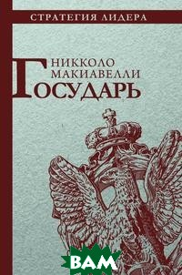 Купить Государь, РИПОЛ КЛАССИК, Николло Макиавелли, 978-5-519-64101-2