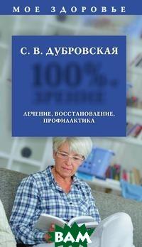 Купить 100%-е зрение, РИПОЛ КЛАССИК, С. В. Дубровская, 978-5-519-63982-8