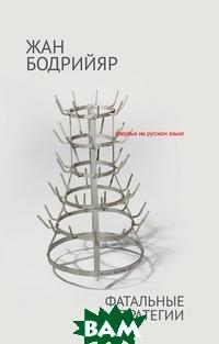 Купить Фатальные стратегии, РИПОЛ КЛАССИК, Жан Бодрийяр, 978-5-519-63975-0