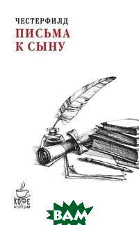 Письма к сыну, РИПОЛ КЛАССИК, Честерфилд Ф.Д.С., 978-5-519-63959-0  - купить со скидкой