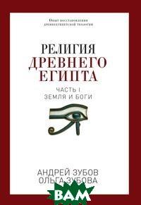 Купить Религия Древнего Египта, РИПОЛ КЛАССИК, Андрей Зубов, 978-5-519-63898-2
