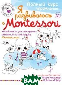 Купить Я развиваюсь с Монтессори, РИПОЛ КЛАССИК, Киршнер Мари, 978-5-519-63890-6