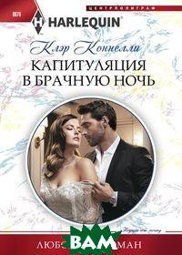 Купить Капитуляция в брачную ночь, ЦЕНТРПОЛИГРАФ, Коннелли К., 978-5-227-08436-1
