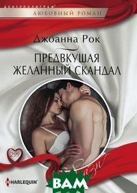 Купить Предвкушая желанный скандал, ЦЕНТРПОЛИГРАФ, Рок Д., 978-5-227-08443-9