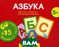 Купить Азбука. 60 карточек с буквами + 15 обучающих заданий, Свято-Елисаветинский женский монастырь в Минске, 978-5-519-63683-4