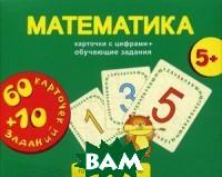 Купить Математика. 60 карточек с цифрами + 10 обучающих заданий, Свято-Елисаветинский женский монастырь в Минске, 978-5-519-63684-1