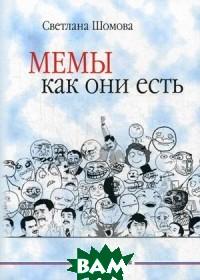Купить Мемы как они есть. Учебное пособие, АСПЕКТ-ПРЕСС, Шомова Светлана Андреевна, 978-5-7567-1017-5