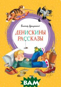 Купить Денискины рассказы, Махаон, Драгунский Виктор, 978-5-389-15902-0