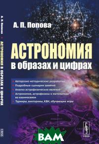 Купить Астрономия в образах и цифрах, URSS, Попова А.П., 978-5-397-06755-3