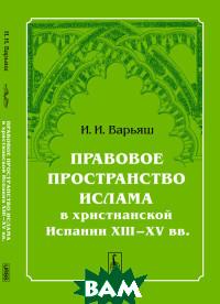 Правовое пространство Ислама в христианской Испании XIII-XV вв.