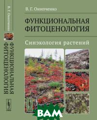 Купить Функциональная фитоценология. Синэкология растений, URSS, Онипченко В.Г., 978-5-396-00915-8