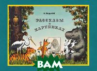 Купить Рассказы в картинках, Махаон, Радлов Н., 978-5-389-15547-3