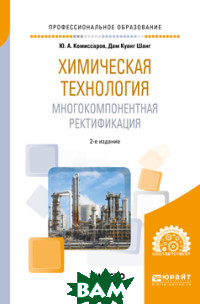 Химическая технология: многокомпонентная ректификация. Учебное пособие для СПО