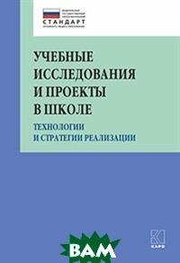 Купить Учебные исследования и проекты в школе, КАРО, Даутова О.Б., 978-5-9925-1345-5