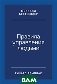 Купить Правила управления людьми. Как раскрыть потенциал каждого сотрудника, Альпина Паблишер, Темплар Р., 978-5-9614-1051-8