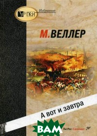 Купить А вот и завтра, T8RUGRAM, Веллер Михаил Иосифович, 978-5-5321-1257-5
