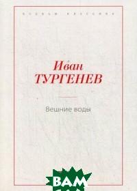 Купить Вешние воды, T8RUGRAM, Тургенев Иван Сергеевич, 978-5-517-00094-1