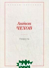 Купить Невеста (изд. 2018 г. ), T8RUGRAM, Чехов Антон Павлович, 978-5-517-00133-7