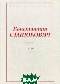 Купить Волк (изд. 2018 г. ), T8RUGRAM, Станюкович Константин Михайлович, 978-5-517-00183-2