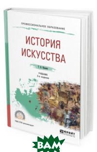 Купить История искусства. Учебник для СПО, ЮРАЙТ, Ильина Т.В., 978-5-534-10779-1