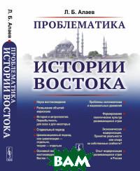 Проблематика истории Востока, URSS, Алаев Л.Б., 978-5-9710-5612-6  - купить со скидкой