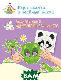 Купить Игры-сказки и весёлые маски. Это не она! Пушистые и колючие. Пособие для занятий с детьми 5-7 лет, Вакоша, Мёдов В.М., 978-5-00132-036-4