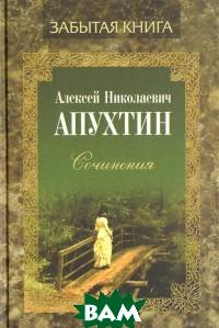 Купить Сочинения, Художественная литература, Апухтин А.Н., 978-5-280-03834-9