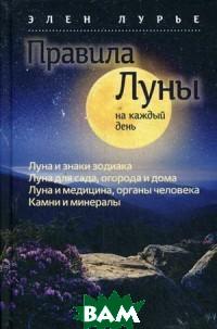 Правила луны на каждый день, Библос, Лурье Элен, 978-5-905641-10-7  - купить со скидкой