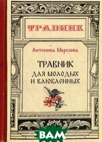 Купить Травник для молодых и влюбленных, T8RUGRAM, Морозова Антонина Николаевна, 978-5-517-00556-4