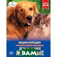 Купить Домашние животные. Энциклопедия, Умка, 978-5-506-02699-0