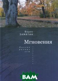 Купить Мгновения: поэзия разных лет, АЛЕТЕЙЯ, Замятин Б., 978-5-907115-55-2