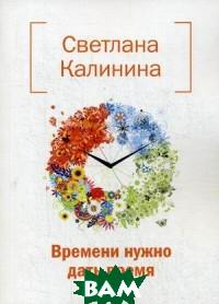 Купить Времени нужно дать время, Российский союз писателей, Калинина Светлана Давидовна, 978-5-4477-3264-6
