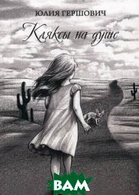 Купить Кляксы на душе, Российский союз писателей, Гершович Юлия, 978-5-4477-3247-9