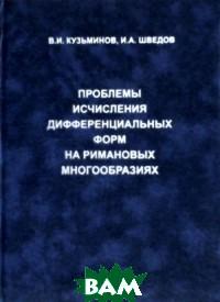 Проблемы исчисления дифференциальных форм на римановых многообразиях, Института Математики, Кузьминов В.И., 978-5-86134-192-9  - купить со скидкой