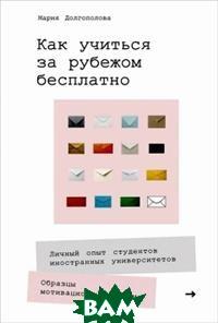 Купить Как учиться за рубежом бесплатно, Альпина Паблишер, Долгополова М., 978-5-9614-7017-8
