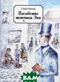 Купить Наследство тетушки Энн, Издание книг.com, Холод Стася, 978-5-6041795-7-4
