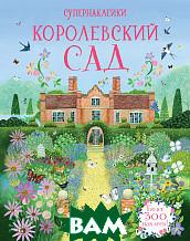 Купить Королевский сад, Махаон, Рид С., 978-5-389-13972-5