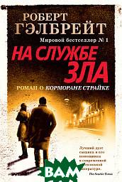 Купить На службе зла, Иностранка / КоЛибри, Гэлбрейт Р., 978-5-389-16224-2