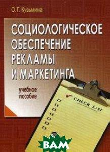 Купить Социологическое обеспечение рекламы и маркетинга, Дашков и К, Кузьмина О.Г., 978-5-394-00935-8
