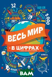 Купить Весь мир в цифрах, РОСМЭН, Мартин С., 978-5-353-09119-6