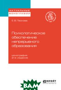 Психологическое обеспечение непрерывного образования. Монография, ЮРАЙТ, Леонова Е.В., 978-5-534-10983-2  - купить со скидкой