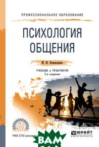 Психология общения. Учебник для СПО, ЮРАЙТ, Коноваленко М.Ю., 978-5-534-11060-9  - купить со скидкой